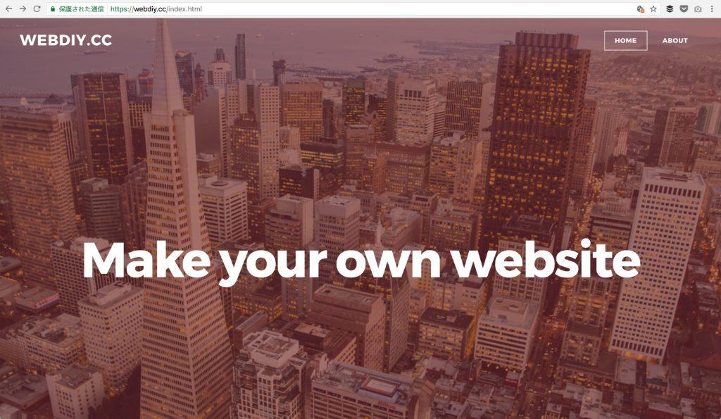 スクリーンショット: 取得したドメインで、Weeblyで作成したwebサイトを公開